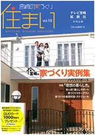 宮崎の家づくり「住まい」vol.19 掲載