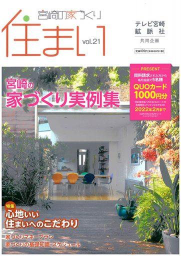 宮崎の家づくり「住まい」vol.22 掲載